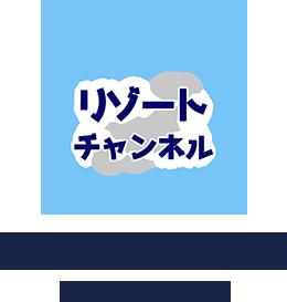 ResortChannel
